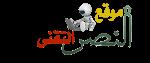 موقع النصر التقني – المهندس محمد نصر