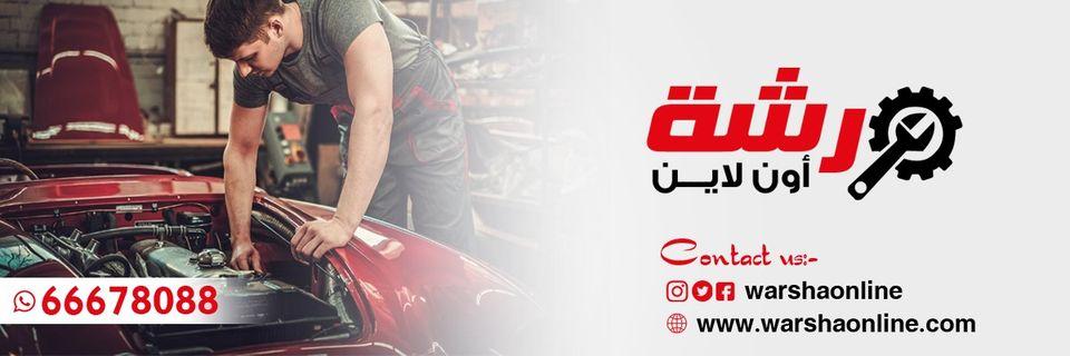 ورشة متنقلة في الكويت - ورشة أونلاين