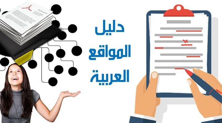دليل المواقع العربية