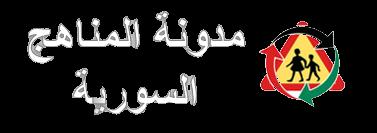 almanahij syria