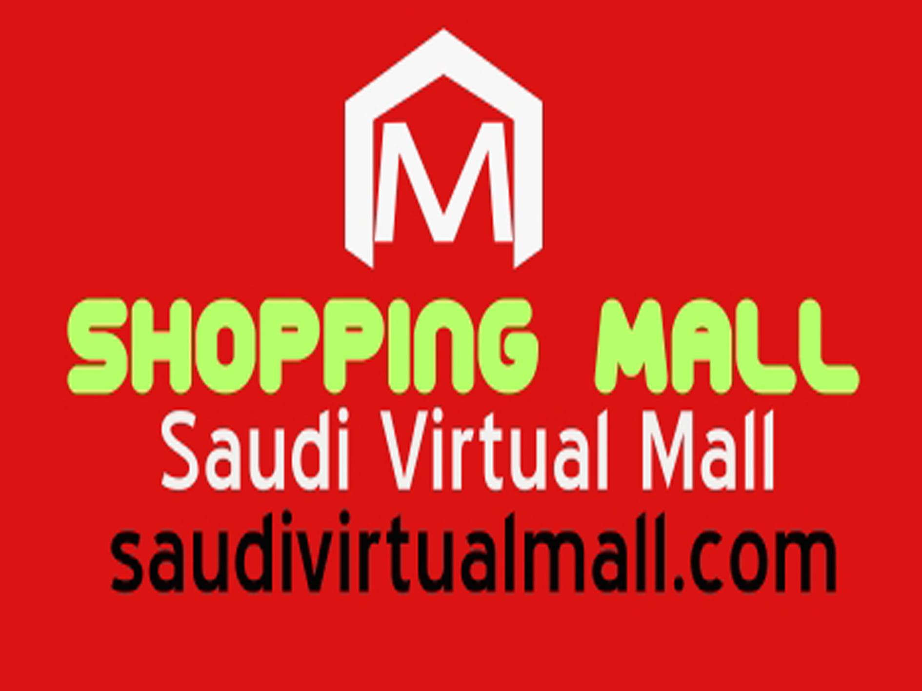 saudi mall logo 1900x1400 1