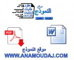 نموذج طلب PDF WORD
