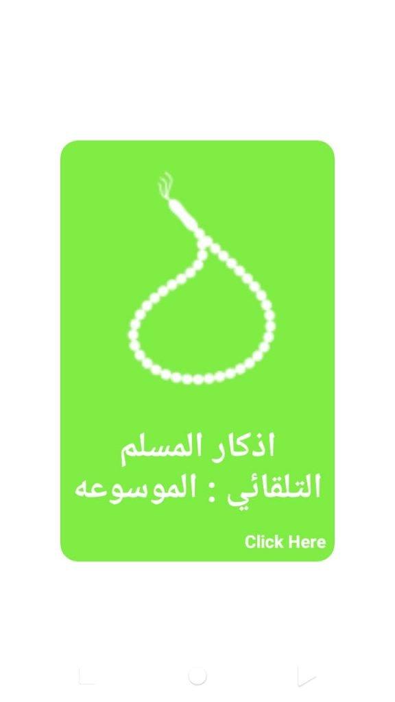 أذكار المسلم الأدعية القرآن