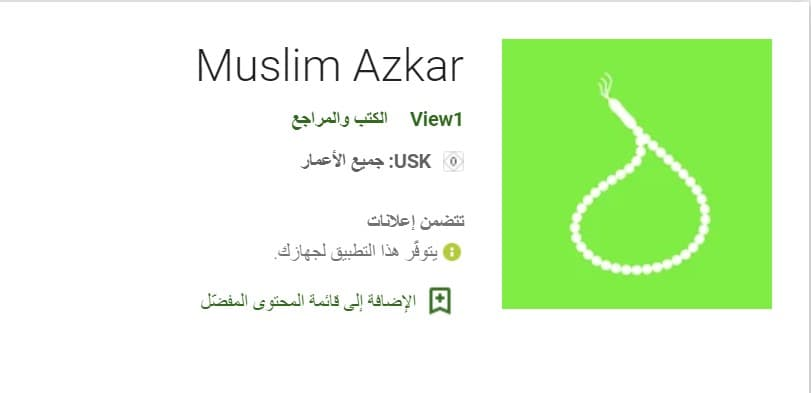 أذكار المسلم والأدعية والقرآن الكريم وكل مايهم المسلم
