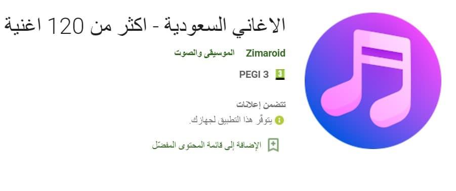اغاني سعودية: حماسية، طرب، حزينة، قديمة، مشهورة 2021