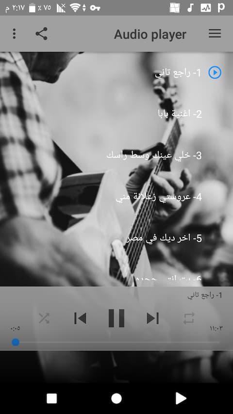 اغاني مصرية اون لاين