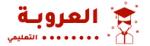 موقع العروبة التعليمي