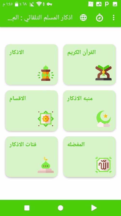 تطبيق أذكار المسلم
