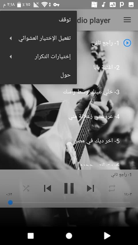 تطبيق اغاني مصرية