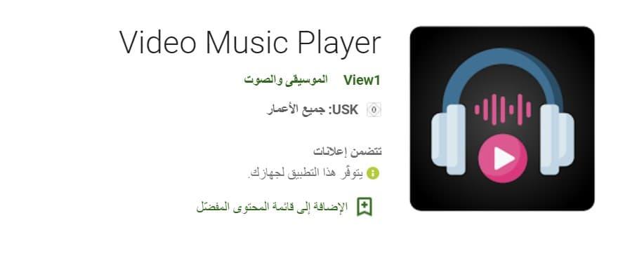 أفضل مشغل فيديو للاندرويد – افضل مشغل موسيقى 2022